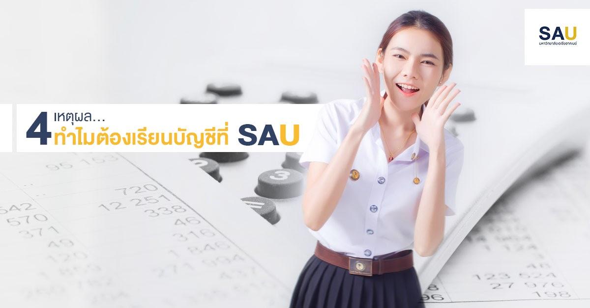 เรียนบัญชีที่SAU