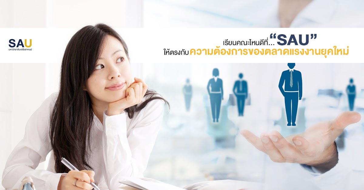 Article_เรียนคณะไหนดี-ที่-SAU-ให้ตรงกับความต้องการของตลาดแรงงานยุคใหม่